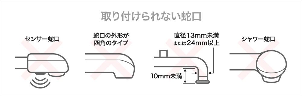 センサー蛇口・蛇口の外形が四角のタイプ・直径13mm未満または24mm以上、10mm未満・シャワー蛇口